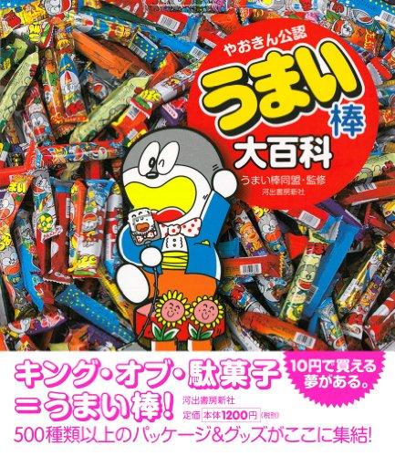 Umaibou - Japanese Snack Sticks!