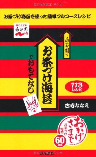 Japanese Ochazuke!
