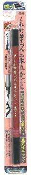 Felt tip Japanese Fude Brush Pen #55