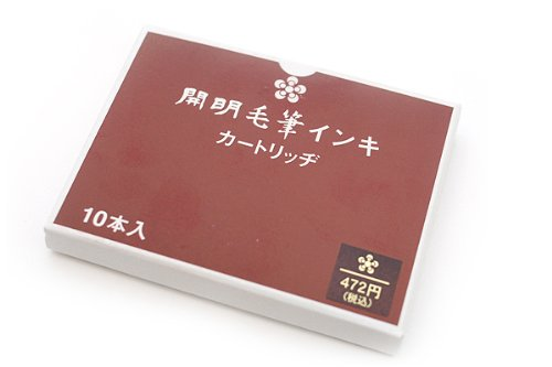 Kaimei Standard Fountain Brush Pen Refill...