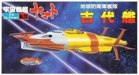 Space Battleship Yamato - Mechanical...