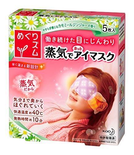 Relaxing Eye Masks