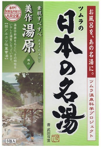 Meito Hot Spring Bath Salts!
