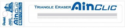 Pentel Ain Clic Knock Triangular Eraser with...