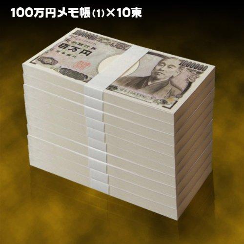 One Million Yen Notepads!