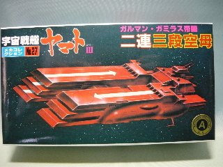 Mecha Collection No.27 - Space Battleship...