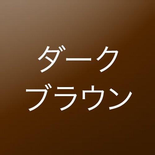 hoyu Cielo combing cover dark brown (9mL)