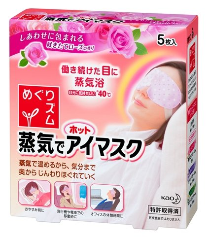 Relaxing Eye Masks