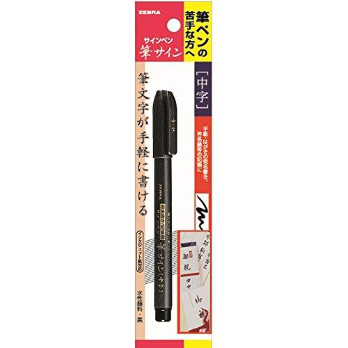 During zebra brush pen brush sign shaped P-WF3