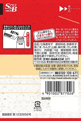 S & B Shichimi bag containing 14gX10 pieces