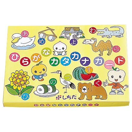 Hiragana Learning Tools For Kids!