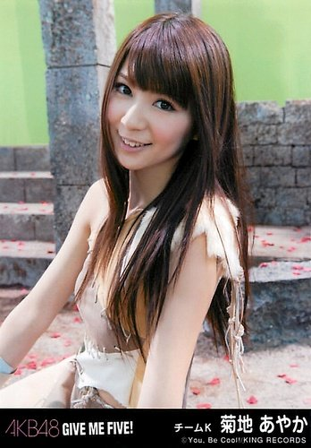Kikuchi ayaka dating services
