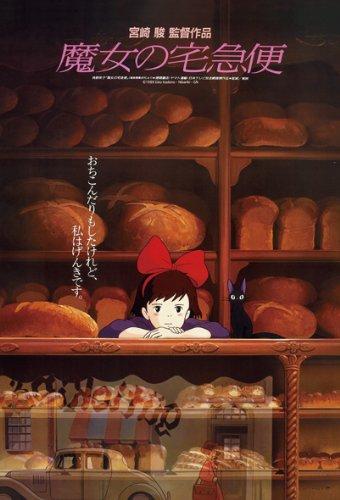 Studio Ghibli Work Puzzle Collection!