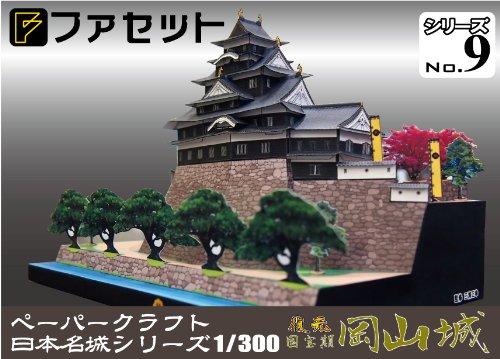 Make your own samurai castle!