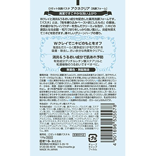 Rosette Cleansing Pasta Acne Clear 120g...
