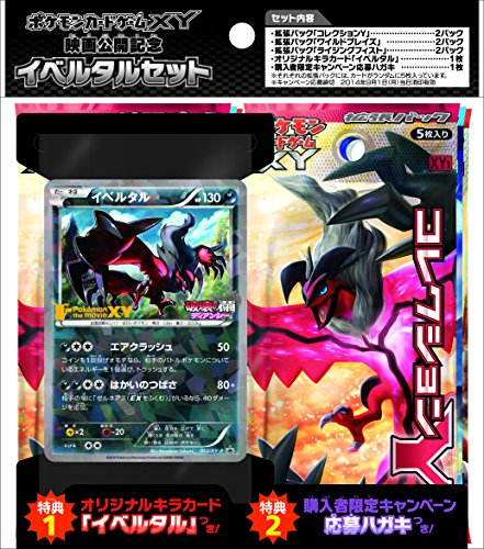Japanese Pokemon Y Campaign Pack with Yveltal...