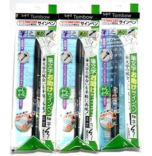 Tombow Fudenosuke Brush Pen Soft, 3 pens per...