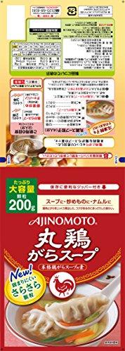 Ajinomoto round chicken stock 200g bag