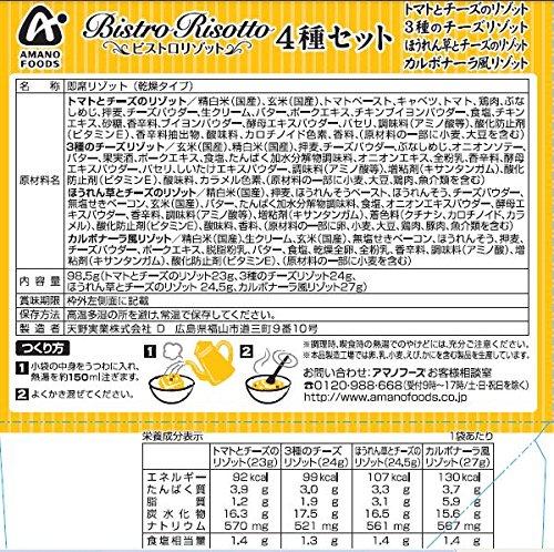 Amanofuzu bistro risotto set of 4
