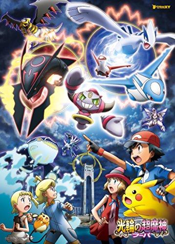 Ensky Pokemon The Movie: Hoopa & The Clash of...