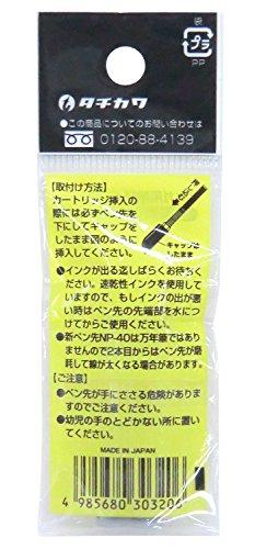 School-G Manga Pen Refill - Black