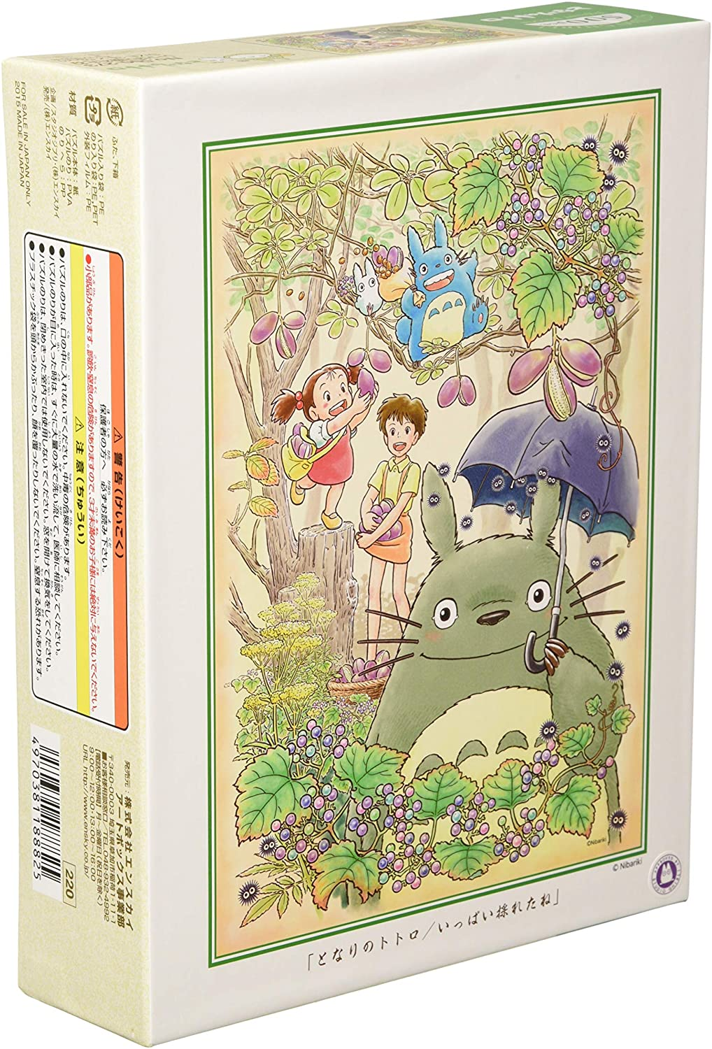 500 piece jigsaw puzzle My Neighbor Totoro...