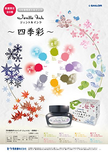 SAILOR bottle Gentle ink 【IRORI】&small...